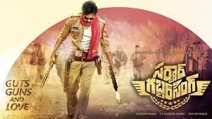 Sardaar Gabbar Singh Teaser Released on Pawan Kalyan's Birthday