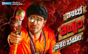 Allari Naresh Movie Intlo Deyyam to be postponed?