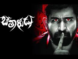 Vijay Antony's Bethaludu Movie Audio Launch