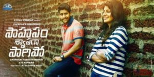 Saahasam Swaasaga Saagipo Movie Review